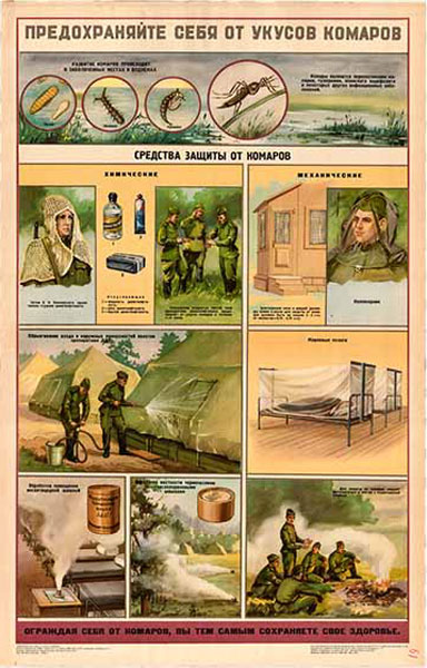 0447. Военный ретро плакат: Предохраняйте себя от укусов комаров