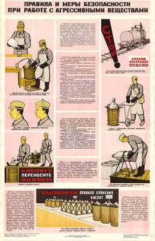 0461. Военный ретро плакат: Правила и меры безопасности при работе с агрессивными веществами
