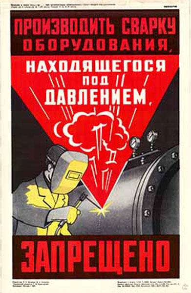 0464. Военный ретро плакат: Проводить сварку оборудования, находящегося под давлением, запрещено