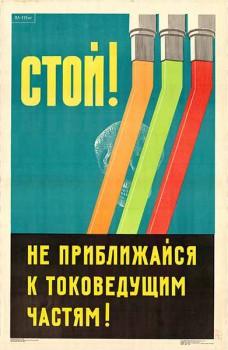 1525. Советскийо плакат: Стой! Не приближайся к токоведущим частям!