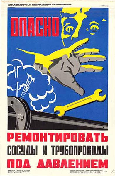 0466. Военный ретро плакат: Опасно ремонтировать сосуды и трубопроводы под давлением