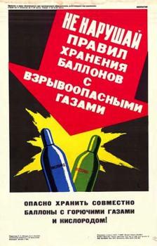 0467. Военный ретро плакат: Не нарушай правил хранения баллонов со взрывоопасными газами