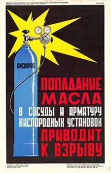 0468. Военный ретро плакат: Попадание масла в сосуды и арматуру кислородных установок приводит к взрыву
