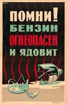 0470. Военный ретро плакат: Помни! Бензин опасен и ядовит.