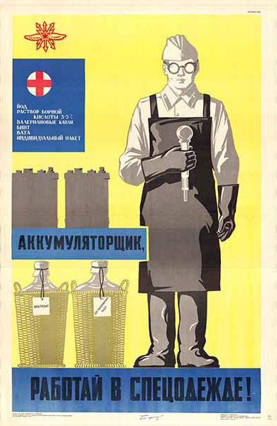 1516. Советский плакат: Аккумуляторщик, работай в спецодежде!