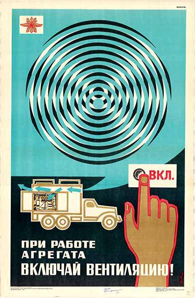 1547. Советский плакат: При работе агрегата включай вентиляцию!