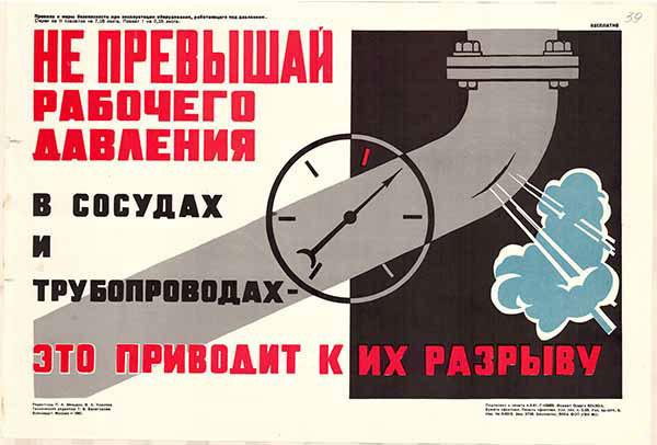 0477. Военный ретро плакат: Не превышай рабочего давления в сосудах и трубопроводах - это приводит к их разрыву