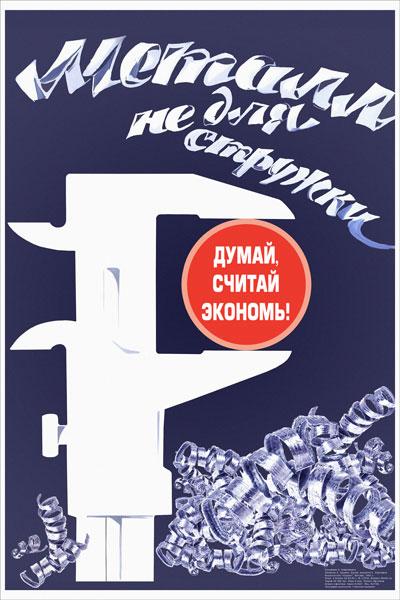 1261. Советский плакат: Металл не для стружки. Думай, считай , экономь!