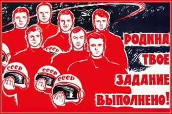 1262. Советский плакат: Родина, твое задание выполнено!