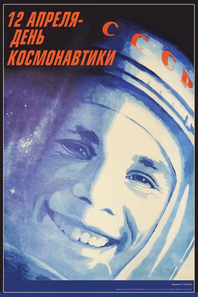 1263. Советский плакат: 12 апреля - день космонавтики